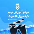 فیلم آموزش جامع کیف پول اتمیک Atomic Wallet