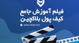 فیلم آموزش جامع کیف پول بلاکچین Blockchain