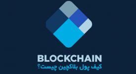 کیف پول بلاکچین (Blockchain)