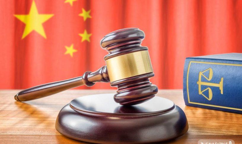 پای بلاکچین به دادگاه های چین باز شد!