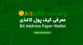 کیف پول bit address paper wallet