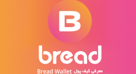 کیف پول Bread wallet
