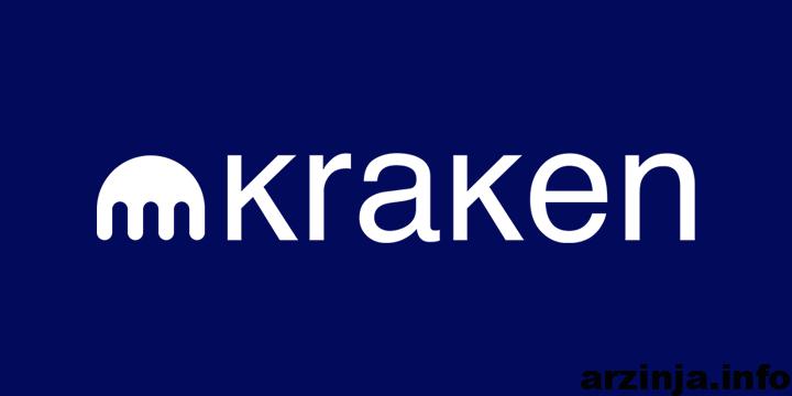 افشای آدرس فیزیکی صرافی کراکن Kraken