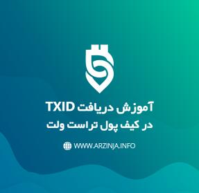نحوه دریافت TXID در تراست ولت