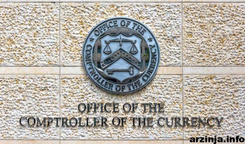 دفتر نظارت بر ارز ایالات متحده