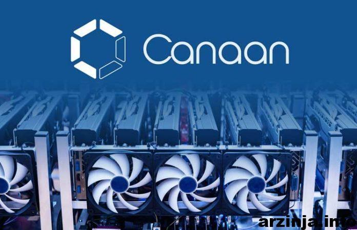 شرکت ماینینگ Canaan انتظار افزایش چشمگیری در درآمدهای خود در سال جاری دارد