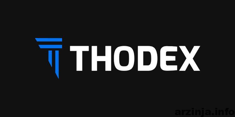 صرافی بزرگ ترکیه ای تودکس (Thodex) ناپدید شد!